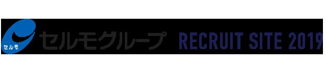 株式会社セルモ 新卒採用サイト