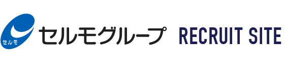 株式会社セルモ 採用サイト