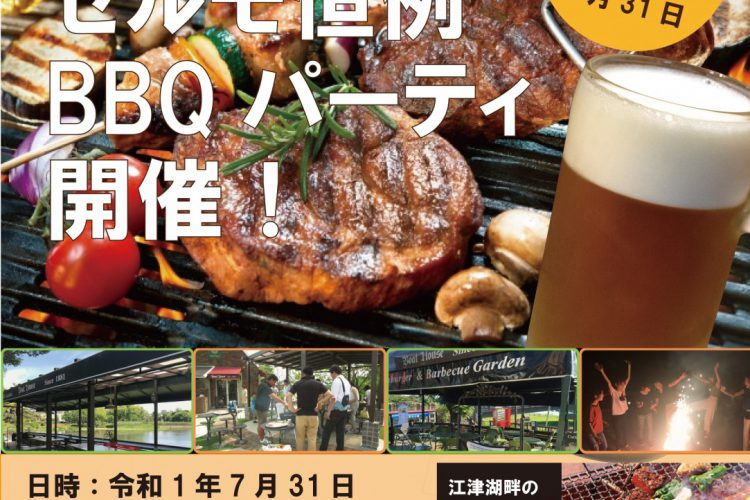 【熊本会場】 BBQ会社説明会in江津湖 【当日内定あり!】